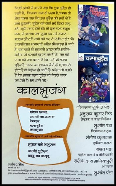 Fiction Comics - Bhagyaveer Bhootal - Kaalbhujang Credits