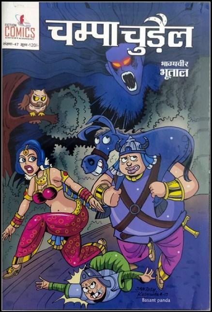 Fiction Comics - Champa Chudail - Cover