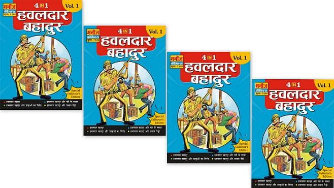 Manoj Comics - Hawaldar Bahadur 4 In 1 - Collectors Edition