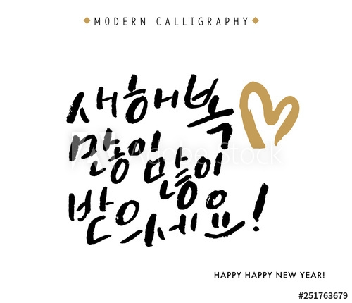 happy new year vector hand lettered korean quotes modern