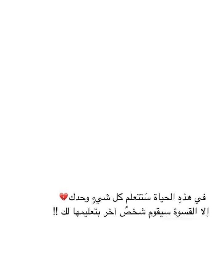 image about text in arabic quotes aya122345