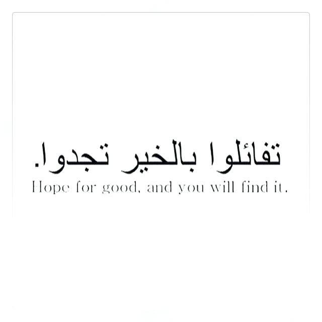 positive vibes quotes in arabic isees
