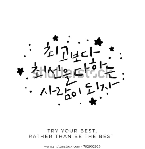 try your best rather than be stock vector royalty free