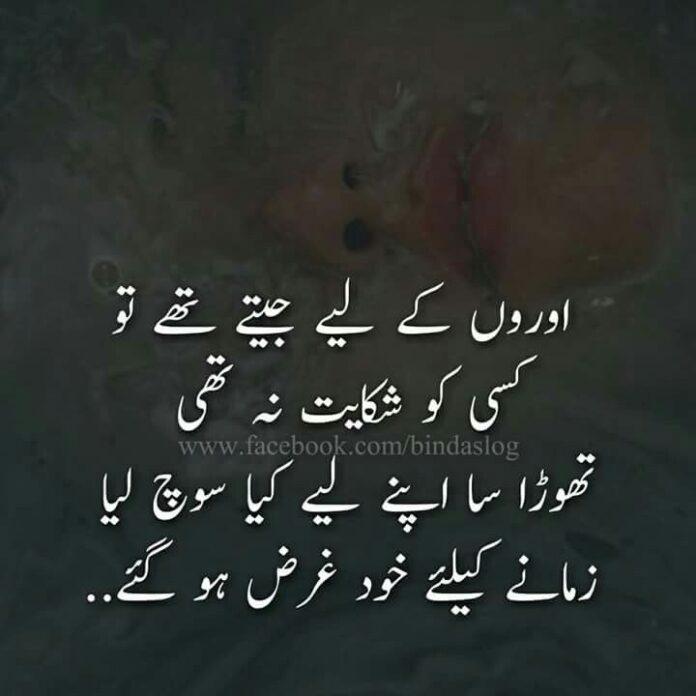 saaadddiii urdu words love poetry urdu broken words