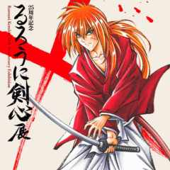 Novedades: Rurouni Kenshin #1