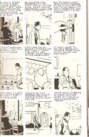 OPTIC NERVE #14 pg. 35