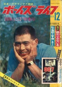 Première apparition de Bond en manga.