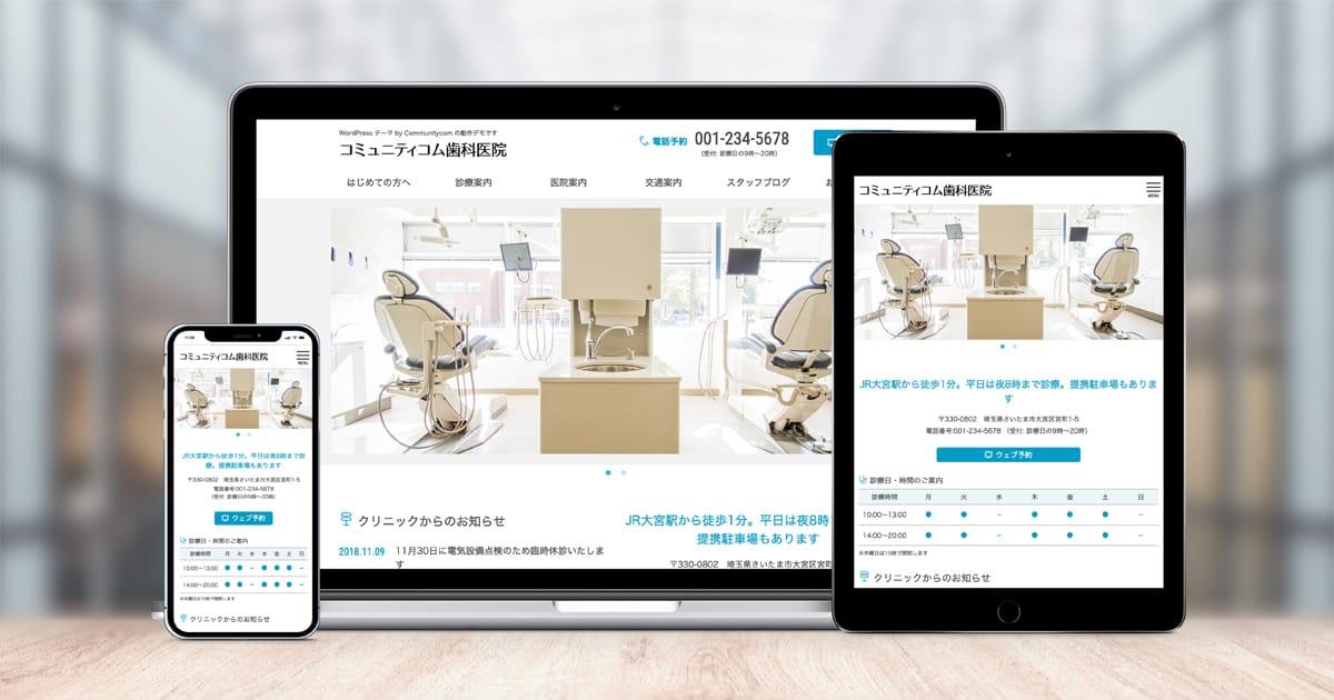 写真:歯科医院・歯医者さん向けWordPressテーマ デバイス別表示例