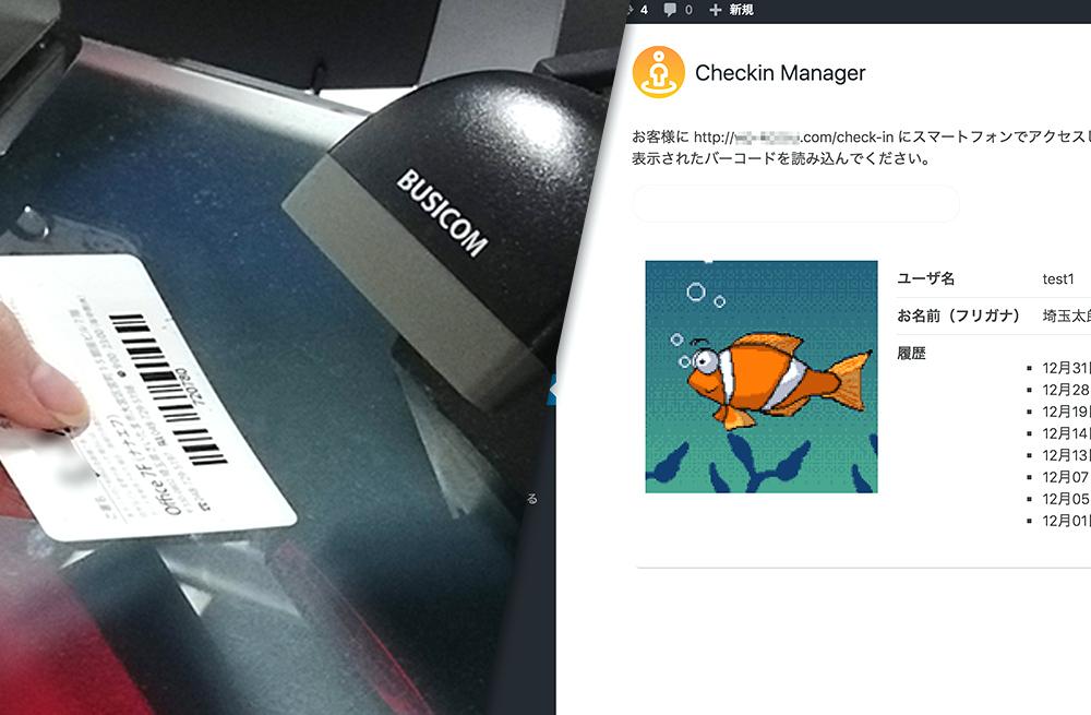 タイムカード・勤怠管理・入退室管理プラグイン by Communitycom