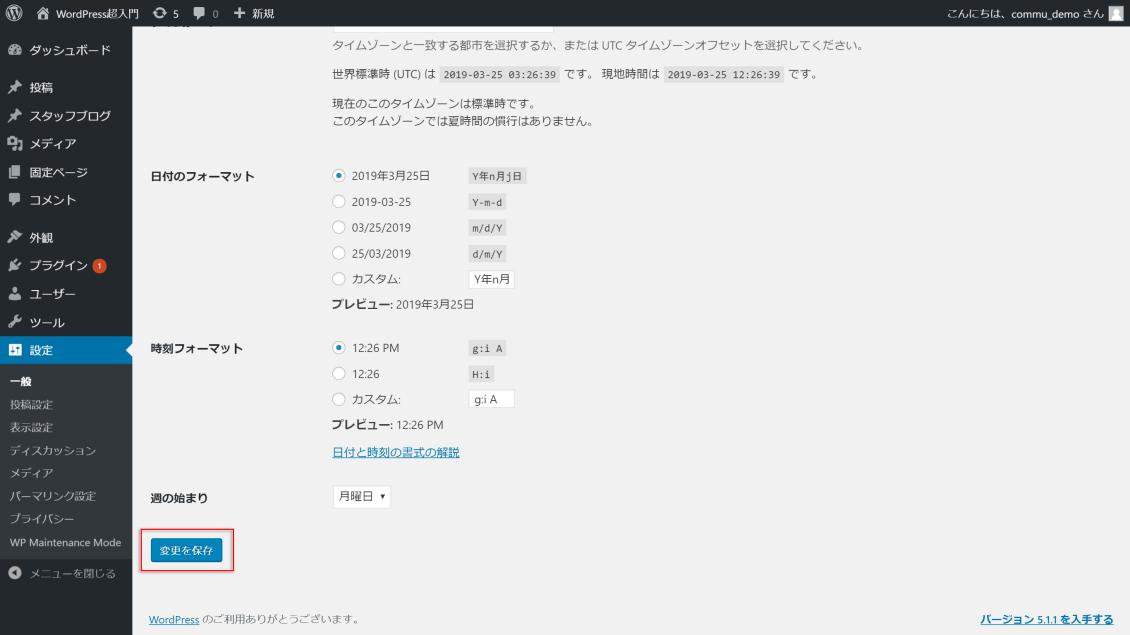変更を保存の表示画面