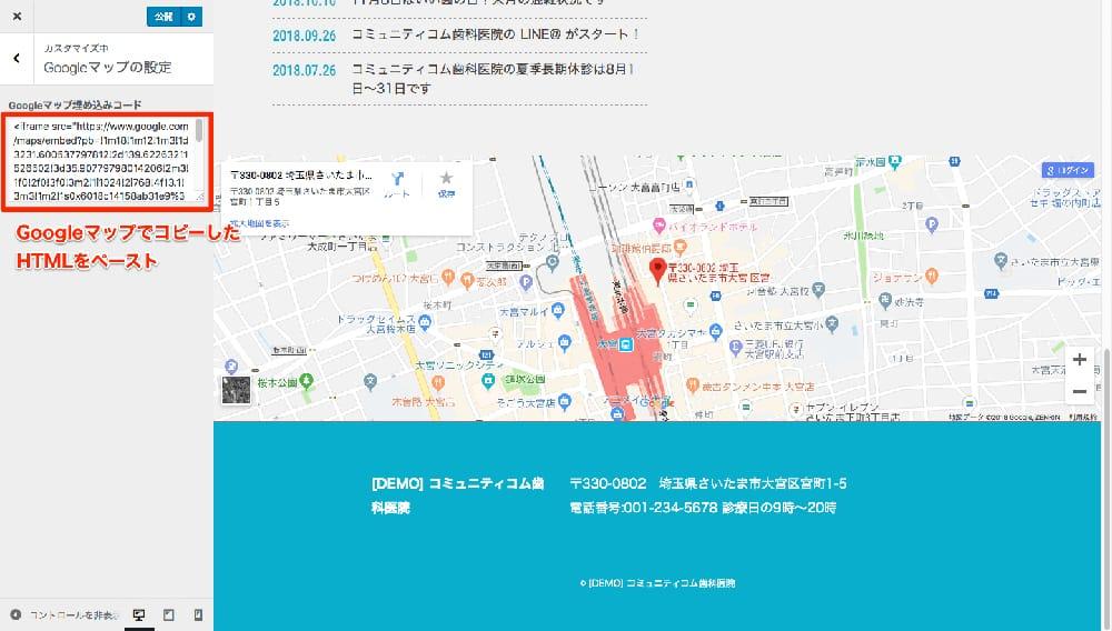画面:Googleマップの設定パネル