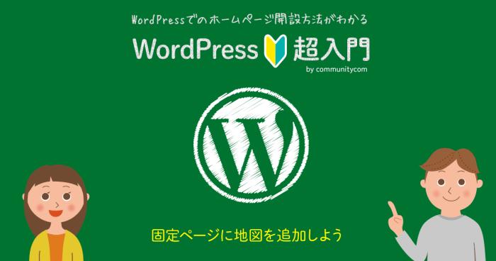 WordPress(ワードプレス)超入門 固定ページに地図を追加しよう