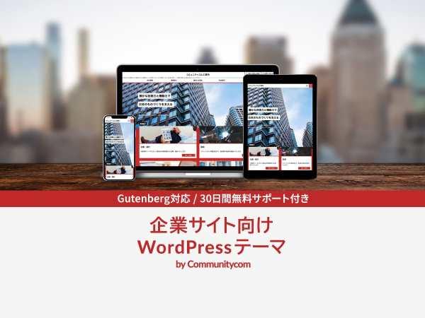 企業サイト向け WordPress テーマ by Communitycom