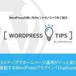 記事を複製しサイト運用を楽に!WordPress「Duplicate Post」プラグイン