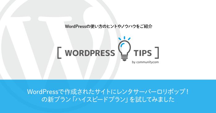 WordPressTips-lolipop-highspeedplan
