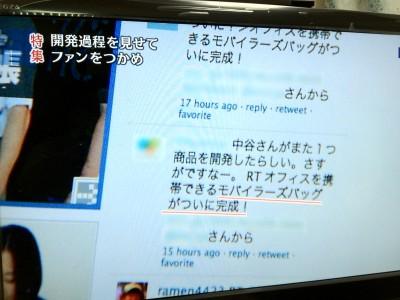 スーパーコンシューマー / SUPER CONSUMER 中谷さんのお話