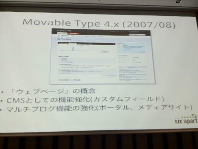 Movable Typeバージョン4