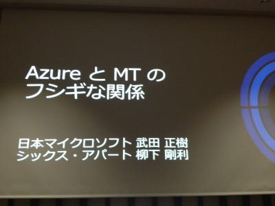 Movable Typeのカンファレンス「MTDDC 2012(Movable Type Developers & Designers Conference 2012)」に参加しました。