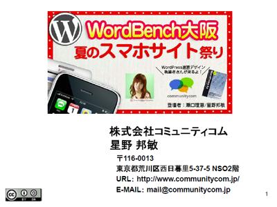 WordPressで作るスマートフォンサイト~コーディング編~
