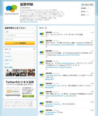 Twitterのつぶやきが3万ツイートになりました。