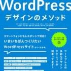 「現場でかならず使われているWordPressデザインのメソッド」発売のお知らせ