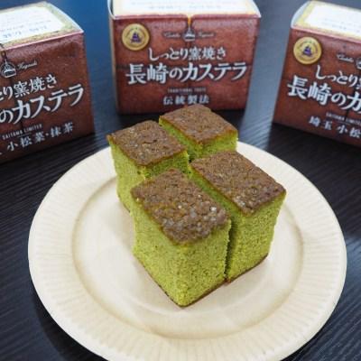 しっとり窯焼き 長崎のカステラ 埼玉 小松菜・抹茶