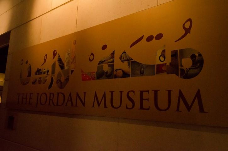 Entrada al Museo Jordano de Ammán.