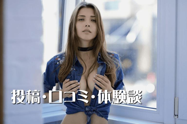 【投稿】投稿・口コミ・体験談