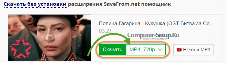 SaveFrom - choose the quality of the downloaded video