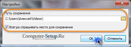 Ummy Video Downloader - Alegeți locația clipului