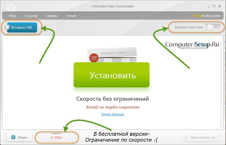 Freemake Video Downloader - Program pentru descărcarea video de pe YouTube