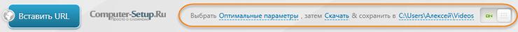 Configuración de descarga en un clic en Freemake Video Downloader