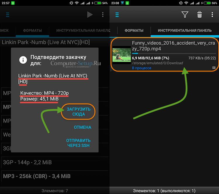 YouTube Downloader - Elección de la ubicación de descarga y el proceso de inyección de rodillos
