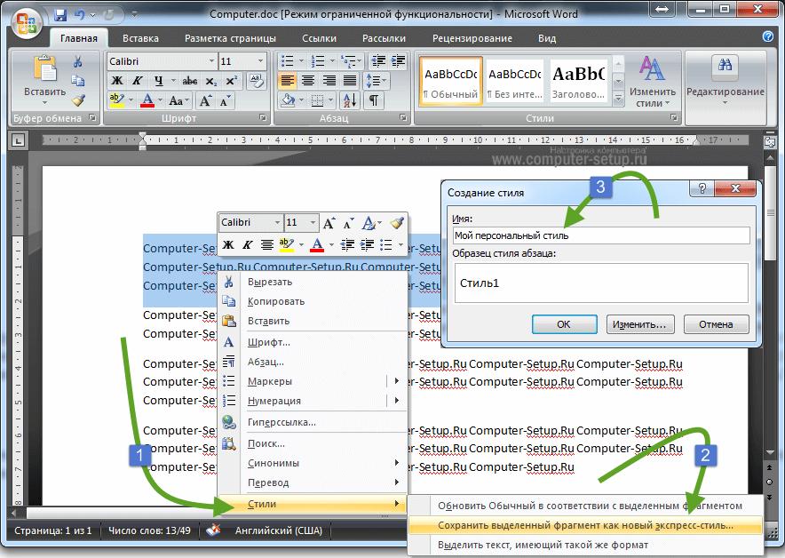 我们在Word 2007中保存格式样式