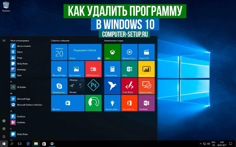 Jak odstranit program v systému Windows 10 správně