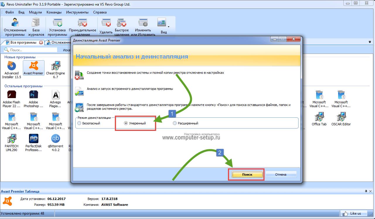 Компьютерден AVAst антивирусын қалай алып тастауға болады: қадамдық нұсқаулық бойынша қадам