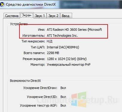 DirectX诊断工具 - 屏幕