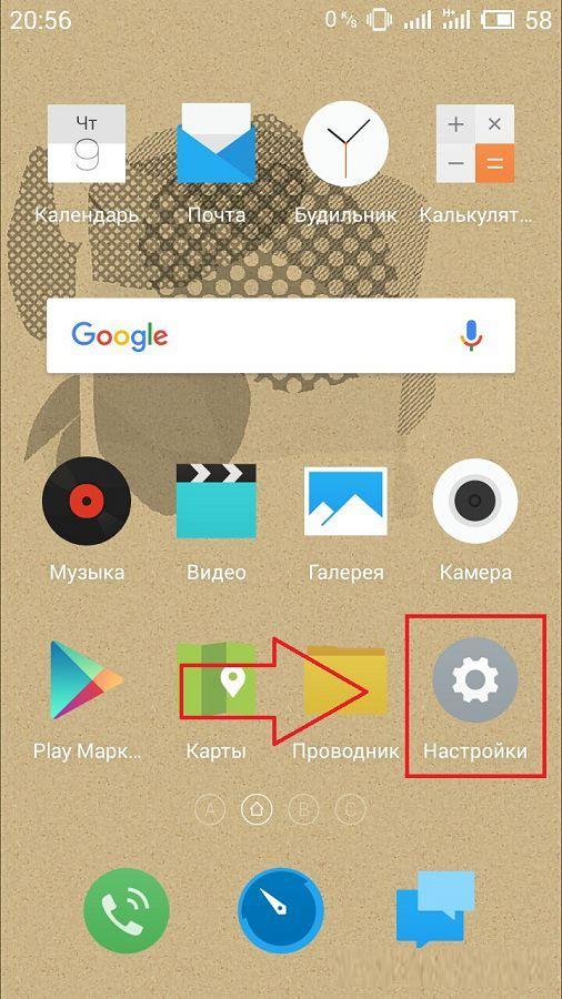 Cum să obțineți drepturile Ruth la Android - instrucțiuni pas cu pas pentru smartphone-uri