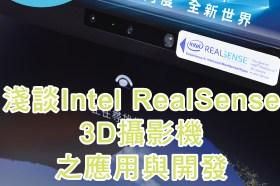 淺談Intel RealSense 3D攝影機之應用與開發 / 嶄新角度 全新世界