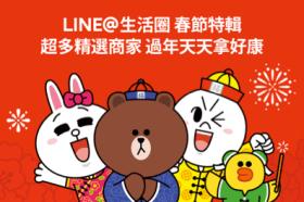 LINE春節企劃!拜年特別活動「祝福好聲音」正式上線