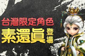 《LINE旅遊大亨》新年企劃  與霹靂合作 新角色「素還真」隆重登場