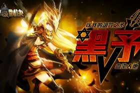 《王牌對決》稀有英雄「黑矛」限時登場 詛咒之矛為正義而戰