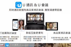 訊連科技推出「U」服務 溝通3.0全新概念