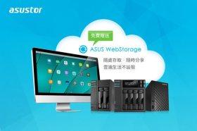 華芸科技重磅推出公有雲空間贈送方案