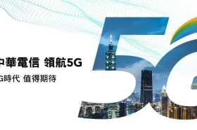飆出1Gbps網路速度!中華電信率先開台1399就能吃到飽