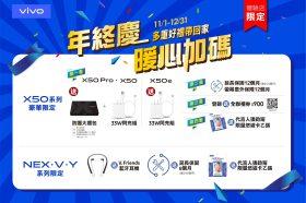 雙11限時閃購!vivo首款藍牙運動耳機千元有找&X50 Pro現省兩千再送萬元好禮
