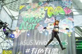 溫妮打頭陣體驗!華碩VivoBook邀大家來三創「放膽挑戰」三米六高空四連拍
