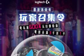 Logitech G獨家線上電玩展霸氣六百萬「回饋五重送」!