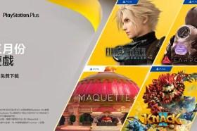 賺到了!PS Plus3月會員免費遊戲公布 包含PS4《Final Fantasy VII Remake》等大作