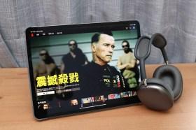 Netflix 即將支援空間音訊於 iPad & iPhone!